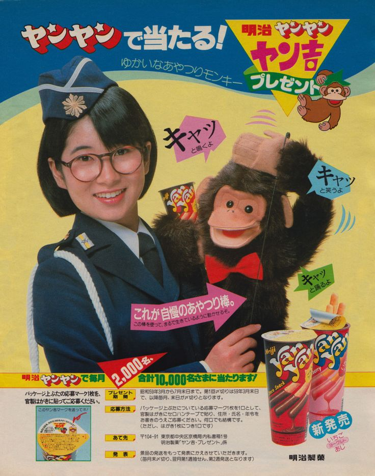斉藤裕子 Yūko Saitō ☆80年代のお笑いタレント、声優 / comedian in the 80's & a voice actress *このメガネはアラレちゃんが流行ってた頃ね。現在の顔は全然違うけど、ちょっと南海キャンディーズの山里に似てる!?