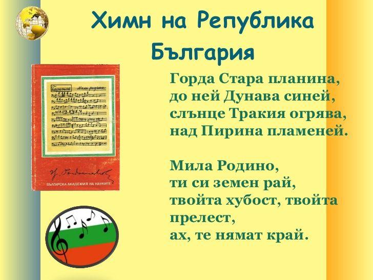 himn na republika balgariya - Google Търсене