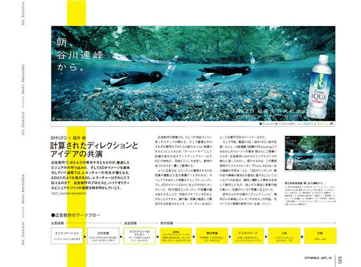 [雑誌] DTPWORLD 2007年10月号 Vol.112|ワークスコーポレーション