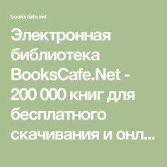 Электронная библиотека BooksCafe.Net - 200 000 книг для бесплатного скачивания и онлайн-чтения