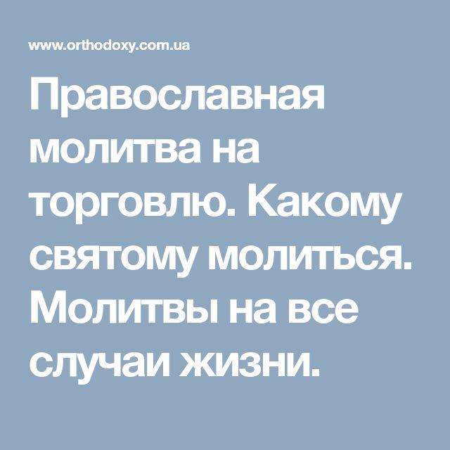 Православная молитва на торговлю. Какому святому молиться. Молитвы на все случаи жизни.