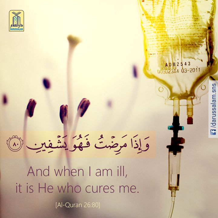 Allah cures: Qur'an ash-Shu'ara (The Poets) 26:80: And when I am ill, it is He who cures me.