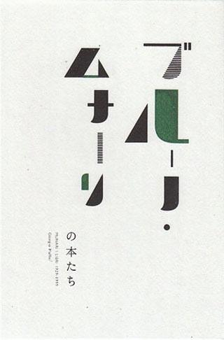 MUNARI I LIBRI 1929-1999 by 林規章