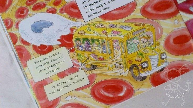 """Книга """"Человеческое тело"""" из серии """"Волшебный школьный автобус"""" позволит ребенку намного проще запомнить, а главное, понять, как устроено человеческое тело"""