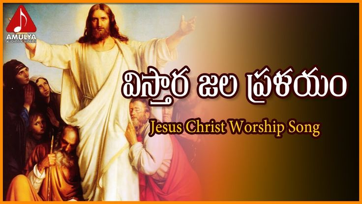 Lord Christ Popular Worship Songs | Vistara Jala Paralayamulu Telugu Son...