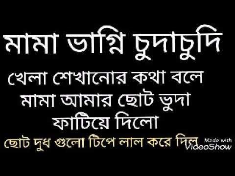 মামা ভাগ্নি bangla choti,bangla chudachudi golpo,bd choti