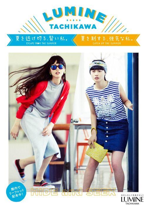 Japanese Advertising: Lumine Hide and Seek. Soda Design. 2014
