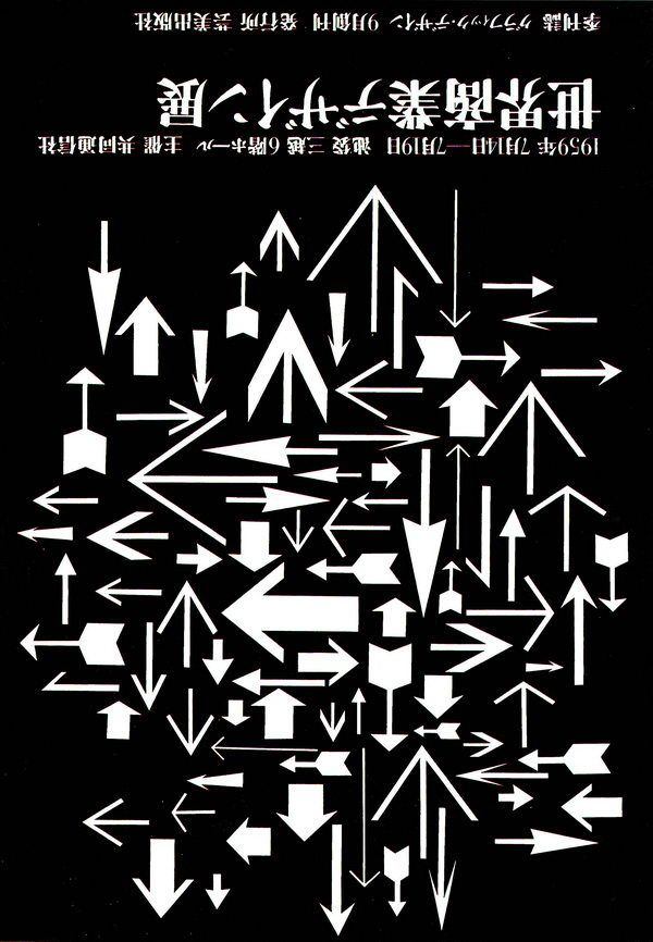 poster for the world graphic design exhibition by Ikko Tanaka (1959)