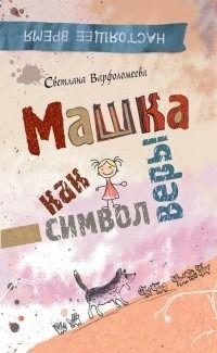 """39. Книга, в названии которой есть имя - """"Машка как символ веры"""". Светлана Варфоломеева."""