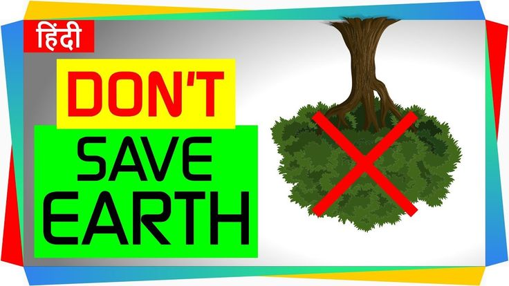 Do we really need to save the Earth? Everyone repeats the slogan like Save Earth, Save Environment. But what should we do instead?  How much does pollution, deforestation, nuclear war etc affect our Earth? Check out all about it, in this video.