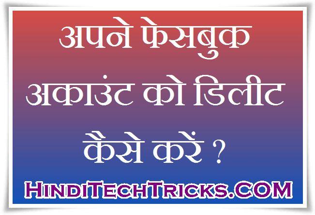 How To Delete Facebook Account In Hindi ?  Facebook Account Ko Kaise Delete Karen ?     Hi Friends, वैसे तो  फेसबुक अपने दोस्तों से जुड़े र...