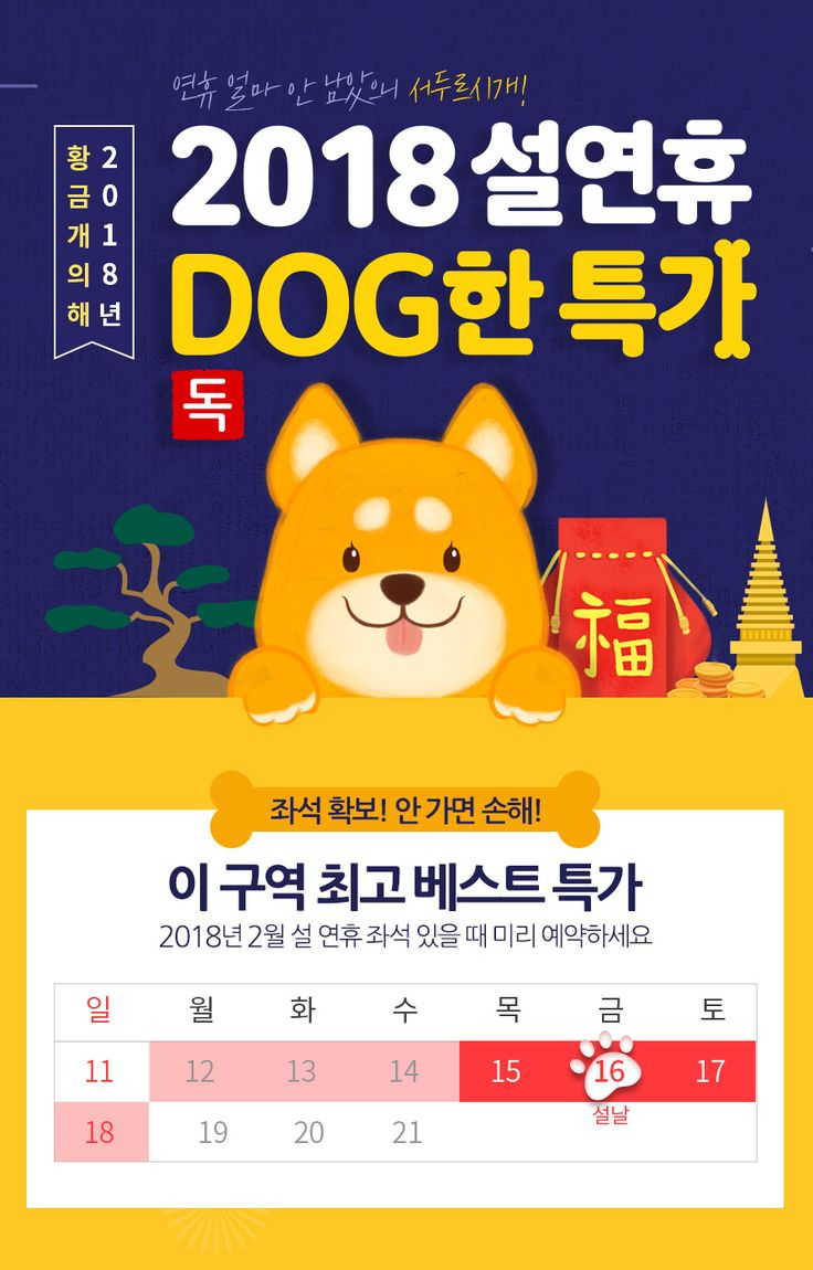 패키지 해외여행 설연휴 종합전 DOG한 특가 : 인터파크투어 이벤트혜택존