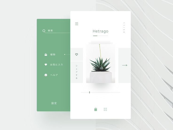 Find Your Plants UI by William Jansson