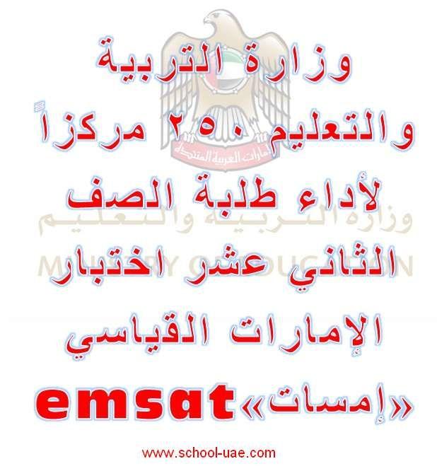 وزارة التربية والتعليم 250 مركزا لأداء طلبة الصف الثاني عشر اختبار الإمارات القياسي إمسات Emsat Math Exam Arabic Calligraphy