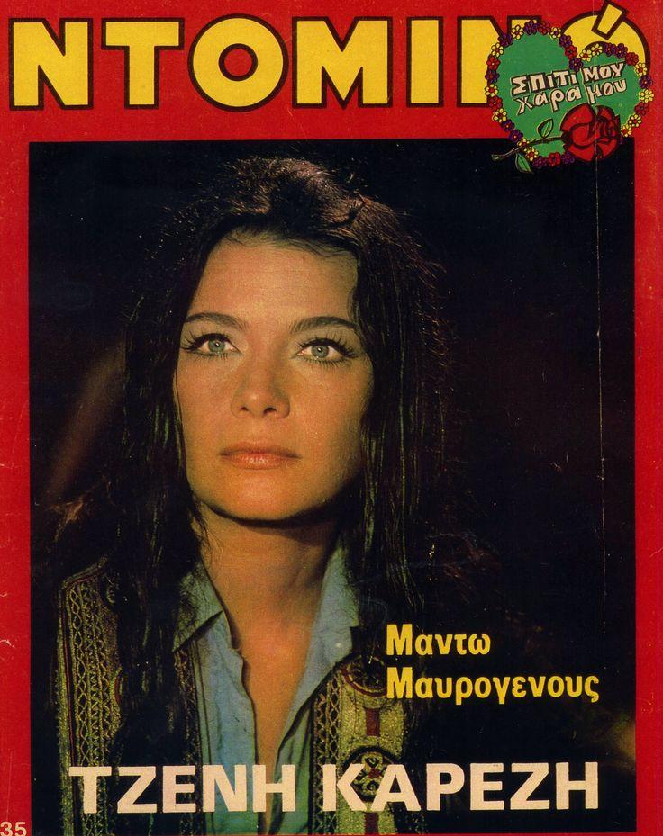 Jenny Karezi (1971) - Όταν Η Τζένη Καρέζη Έγινε Εξώφυλλο Σαν Μαντώ Μαυρογένους!