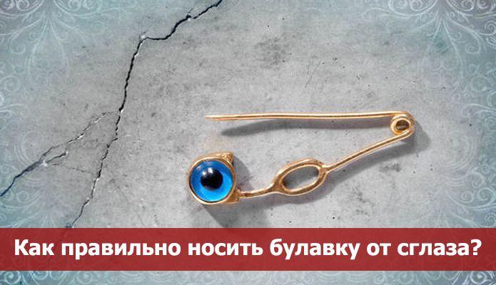 Как правильно носить булавку от сглаза?     Булавка - как оберег от сглаза известна издавна. Но найти ее в своей шкатулке для шитья или...