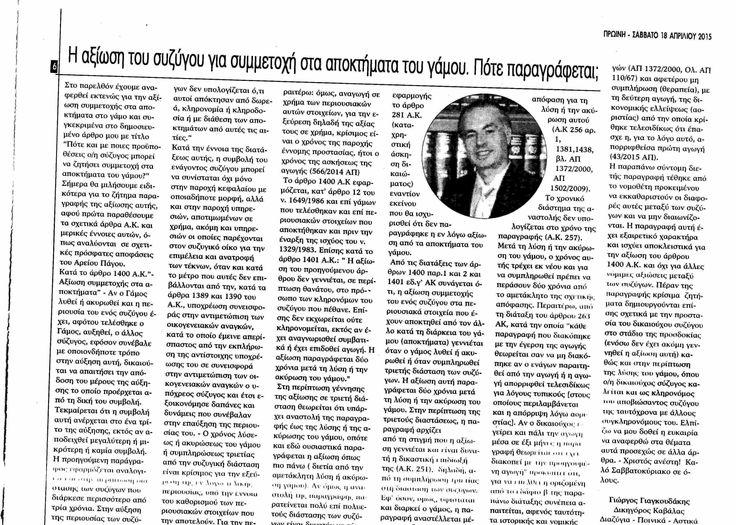 Σχετικά με την αξίωση συμμετοχής στα αποκτήματα του γάμου - Επισκεφθείτε το Νομικό Blog μου με αρθρογραφία, χρήσιμες πληροφορίες και ενημέρωση πάνω σε νομικά θέματα διαζυγίων, ποινικού και αστικού δικαίου  από το δικηγόρο Καβάλας Γιώργο Γιαγκουδάκη.- https://kavala-lawyer.blogspot.gr