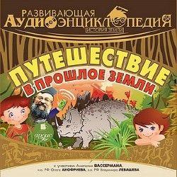 Лукин Александр - Путешествие в прошлое Земли (Аудиокнига)