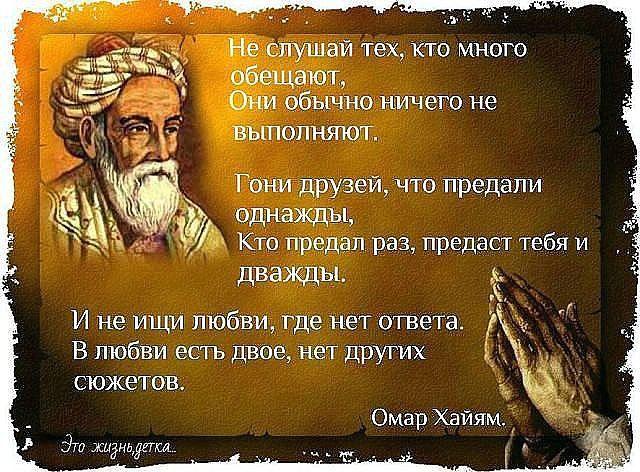 Великий человек был Омар Хайам - сколько мудрости в его словах! И все это актуально и теперь!