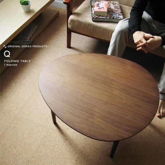 Q(キュー) 折りたたみテーブル マロン