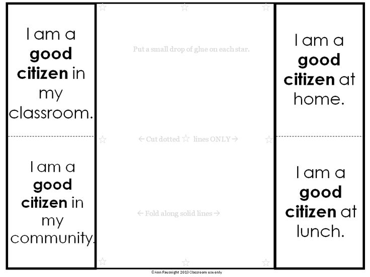 Saturday Extra: Good Citizen Foldable Freebie