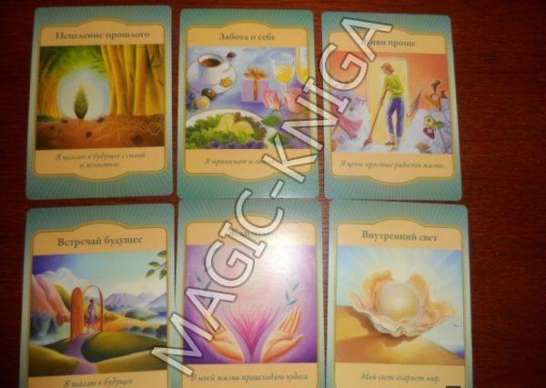 Магические врата: 44 карты, инструкция%%