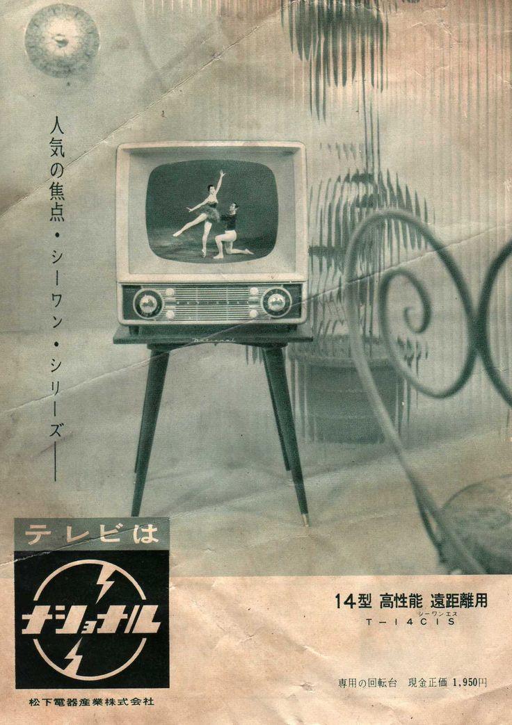 1953(昭和28)年2月1日、日本のテレビ放送が始まりました。テレビ放送一番乗りは、 NHKと戦後生まれた民放・日本テレビの 間でしれつな競争が行われました。