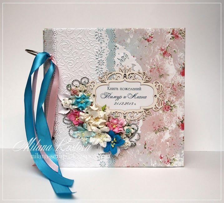 ArtWorks: Книга пожеланий на большую свадьбу