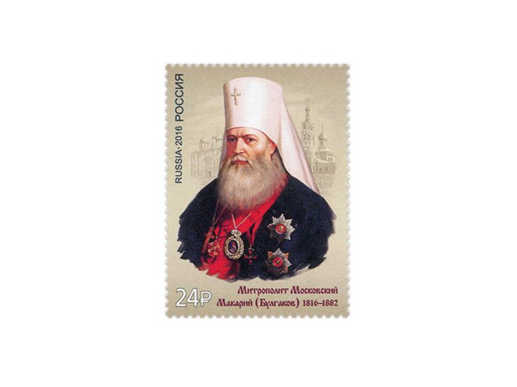 COLLECTORZPEDIA 200th Birth Anniversary of Metropolitan Macarius (1816-1882)