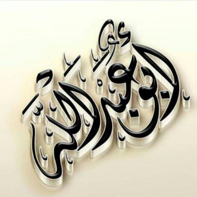 أبو عبدالله Calligraphy Art Arabic Calligraphy