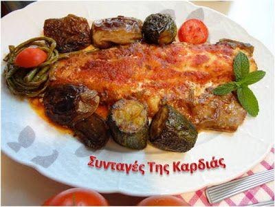 ΣΥΝΤΑΓΕΣ ΤΗΣ ΚΑΡΔΙΑΣ: Μπακαλιάρος με λαχανικά στον φούρνο - cod fish with vegetables in the oven