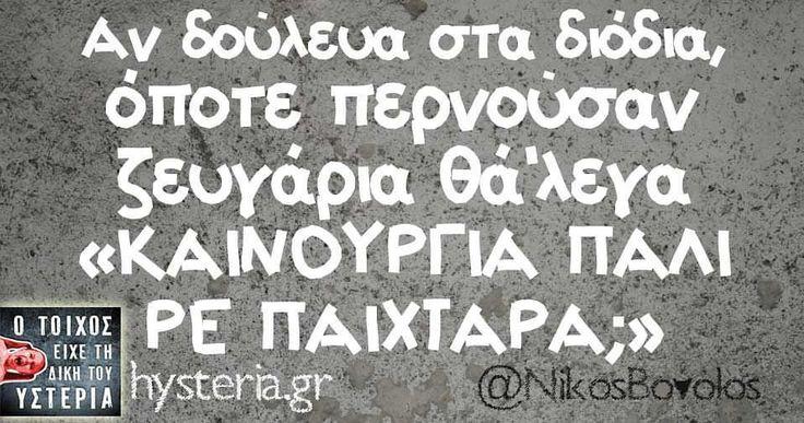 """13.4 χιλ. """"Μου αρέσει!"""", 50 σχόλια - Ο Τοίχος της Υστερίας (@hysteria_gr) στο Instagram"""