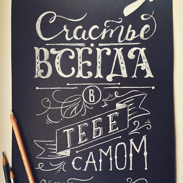 Мой первый КАК-бы-меловой леттеринг)) @lettering_pt поделилась способом как…