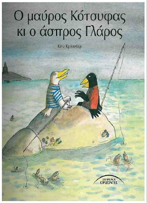 sxolikes...ataxies: Ο ΜΑΥΡΟΣ ΚΟΤΣΥΦΑΣ ΚΑΙ Ο ΑΣΠΡΟΣ ΓΛΑΡΟΣ