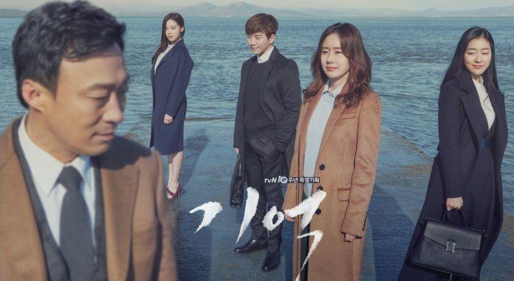Memory (tvN) 2016