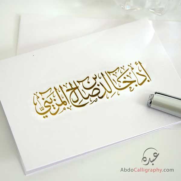 اسم خالد صالح المزيني الخط العربي الثلث اسم خالد صالح المزيني الخط العربي الثلث Place Card Holders Calligraphy Card Holder
