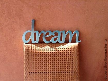 Декоративное слово Dream. Не надпись, а просто мечта:) Она послужит замечательным дополнением к Love Story, свадебной фотосессии, отпускным фотографиям или добавит изюминку в интерьер.    Слово 'dream' из пластика толщиной 8мм (может стоять без…