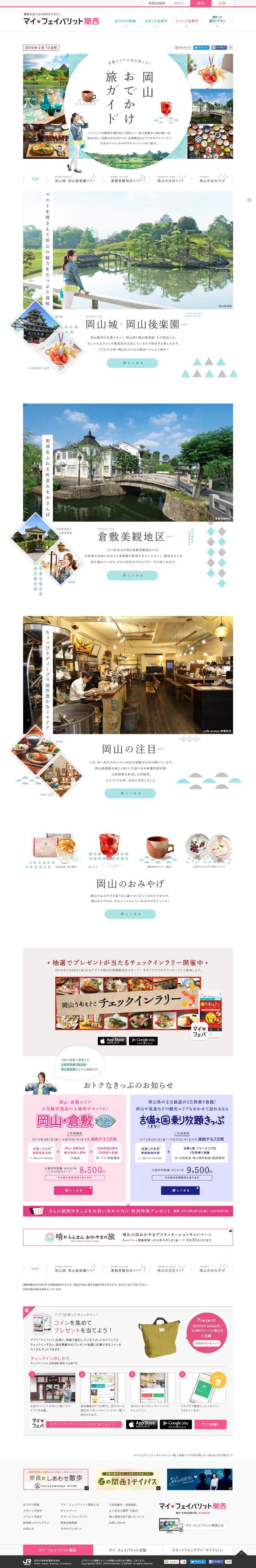 岡山おでかけ旅ガイド - マイフェバ関西