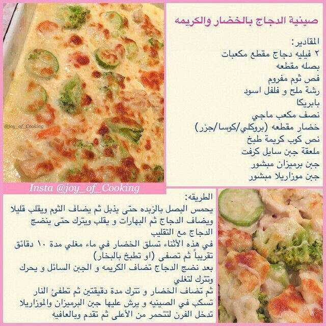 Pin By Asma Alotaibi On طبخ Joy Of Cooking Cooking Instagram
