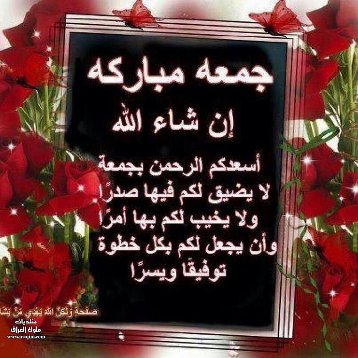 Pin By Almamlooh On جمعة مباركة 2 Chalkboard Quote Art Blessed Friday Holiday Decor