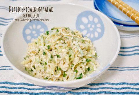 悶絶ものの旨さ♡切干大根のゆず胡椒サラダ−簡単*節約|ワーキング女子の簡単おかわりレシピ