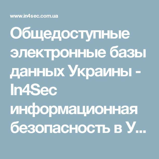 Общедоступные электронные базы данных Украины - In4Sec информационная безопасность в Украине и мире In4Sec информационная безопасность в Украине и мире