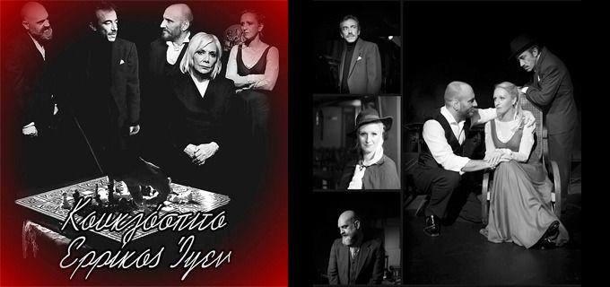 Κουκλόσπιτο - στο θέατρο Εκάτη! Το αριστούργημα του Ερρίκου Ίψεν, ένα δράμα ψυχής που πραγματεύεται τους θεσμούς, τη σχέση του ζευγαριού και εμβαθύνει στο θέμα της συμβίωσης! 7€ για είσοδο ενός ατόμου - Αρχική 12€