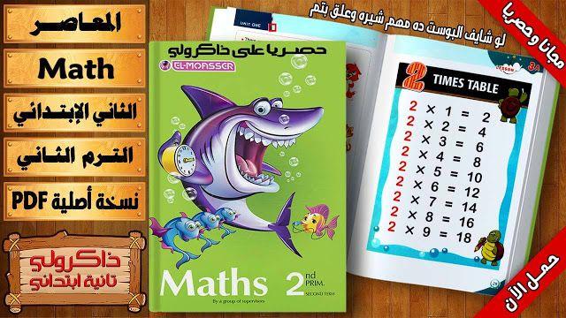 حصريا كتاب المعاصر في الماث للصف الثاني الابتدائي الترم الثاني 2018 بنسخته الاصلية Math 2 Math Classroom Math