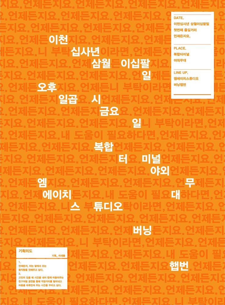 니 부탁이라면, 내가 필요하다면,  언제든지.  2014 3 28  대전복합터미널 야외무대 첫번째 즐길거리 언제든지. 기획_ 이새봄
