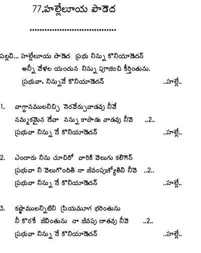 Hindi Christian Songs - United Evangelical ... - UECF