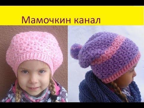 Шапка Берет Звездочки Вязание крючком Crochet star stitch hats (новая версия)