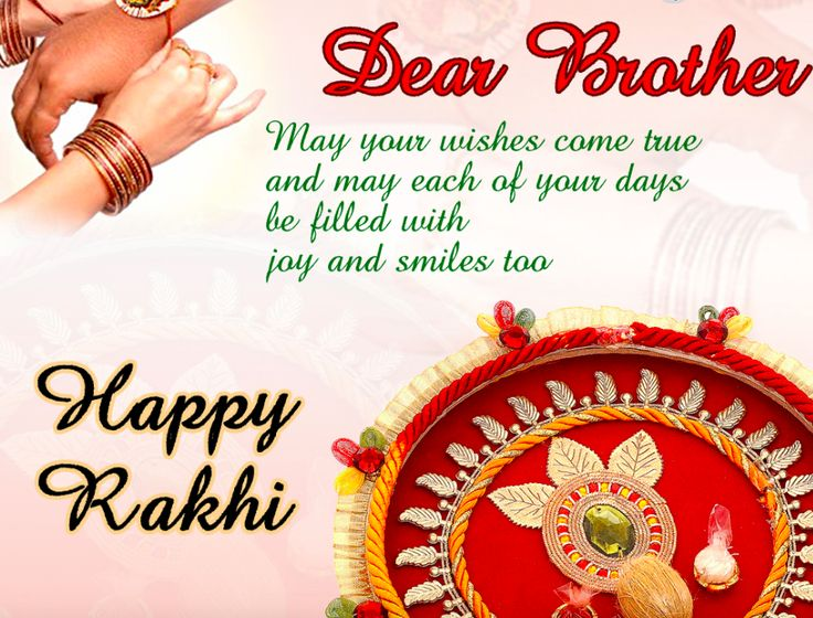 Celebrate Raksha Bandhan 2017 by sharing Rakhi Wishes, quotes, Greeting cards and Images to your brothers & sisters make them feel that love behind Rakhi