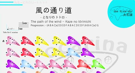 Ocarina colored tablature for the song 風の通り道 - kaze no toorimichi - The path of the wind from Tonari no Totoro - My neighbor Totoro arranged for 12 holes ocarina with accompaniment music (Login is required. If you'll not login first you'll get a 404 error message. Please login or create an account)