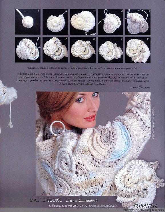 Winter Ireland illustration - must Collection Oh - florid teaser - florid teaser crocheted blog ☆